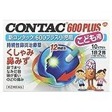 新コンタック600プラス小児用 10カプセル