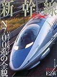 新幹線エクスプローラ vol.1 (イカロスMOOK)