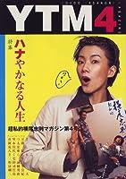 横尾忠則マガジン―超私的 (Vol.4)