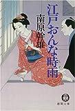 江戸おんな時雨 (徳間文庫)