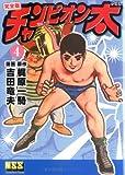 チャンピオン太〔完全版〕 【4】 (マンガショップシリーズ (48))
