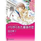 束縛されたヒロインセット vol.1 (ハーレクインコミックス)