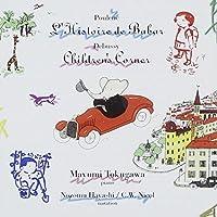 プーランク:子象ババールの物語/ドビュッシー:子供の領分