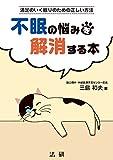 不眠の悩みを解消する本: 満足のいく眠りのための正しい方法