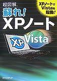 超図解 蘇れ!XPノート (超図解シリーズ)