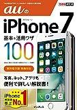 できるポケット auのiPhone 7 基本&活用ワザ 100 できるポケットシリーズ
