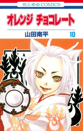 オレンジチョコレート 第10巻 (花とゆめCOMICS)の詳細を見る