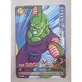 バンダイ (旧) ドラゴンボール カード Vプレミアム ピッコロ PJ-B002