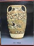 ナセル・D・ハリリ・コレクション〈第5巻 陶芸篇下〉―海を渡った日本の美術