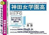 神田女学園高校【東京都】 H29年度用過去問題集5(H28【3科目】+模試)