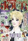 Jour(ジュール)すてきな主婦たち 2016年10月号[雑誌]