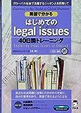 経済たまごシリーズ3 英語で分かる はじめてのLegal Issues (経済たまごシリーズ—法律)