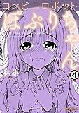 コンビニロボットぽぷりちゃん 4<コンビニロボットぽぷりちゃん> (コミックアライブ)