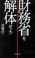 高橋 洋一 (著)出版年月: 2018/6/1新品: ¥ 864ポイント:8pt (1%)