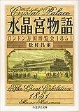 水晶宮物語―ロンドン万国博覧会1851 (ちくま学芸文庫)