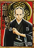 幕末・維新人物伝 徳川慶喜 (コミック版 日本の歴史)