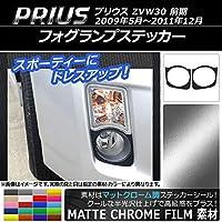 AP フォグランプステッカー マットクローム調 トヨタ プリウス ZVW30 前期 2009年05月~2011年12月 レッド AP-MTCR193-RD 入数:1セット(2枚)