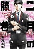 二月の勝者 ―絶対合格の教室―(1) (ビッグコミックス)