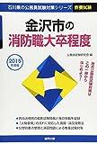 金沢市の消防職大卒程度 2015年度版 (石川県の公務員試験対策シリーズ)