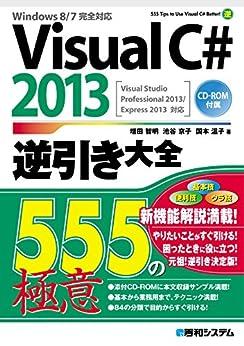 [増田智明, 池谷京子, 国本温子]のVisual C# 2013逆引き大全 555の極意