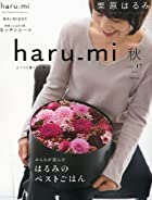 栗原はるみ haru_mi (ハルミ) 2010年 10月号 [雑誌]