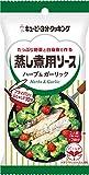 キユーピー 3分クッキング 蒸し煮用ソース ハーブ&ガーリック 30g×2 ×9個