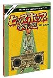 Best ヒップホップ - ヒップホップ家系図 vol.4(1984~1985)普及版 (ソフトカバー) Review