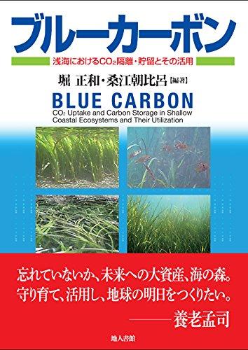 ブルーカーボン―浅海におけるCO2隔離・貯留とその活用―