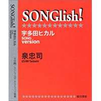 SONGlish!―宇多田ヒカルSONGversion