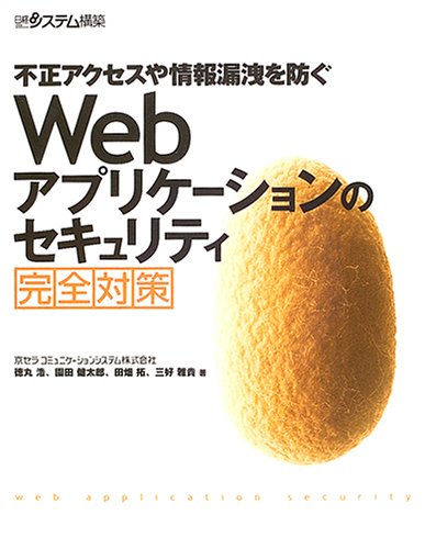 WEBアプリケーションのセキュリティ完全対策