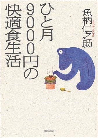 ひと月9000円の快適食生活の詳細を見る
