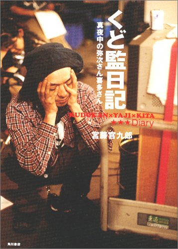 くど監日記 真夜中の弥次さん喜多さんの詳細を見る
