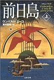 前日島(上) (文春文庫)