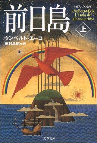 前日島(上) (文春文庫)の詳細を見る
