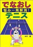 悩み一発解消!でなおしテニス (GAKKEN SPORTS BOOKS)