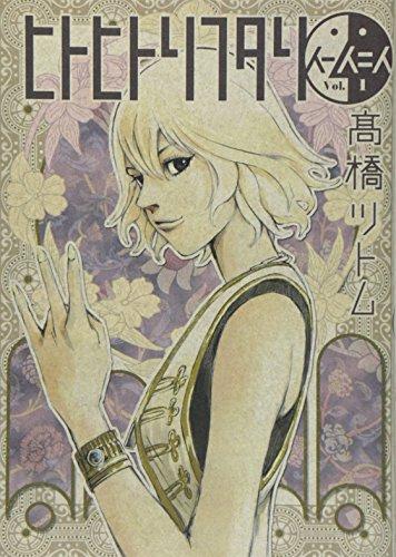 ヒトヒトリフタリ 1 (ヤングジャンプコミックス)