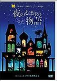 夜のとばりの物語 [DVD] 画像