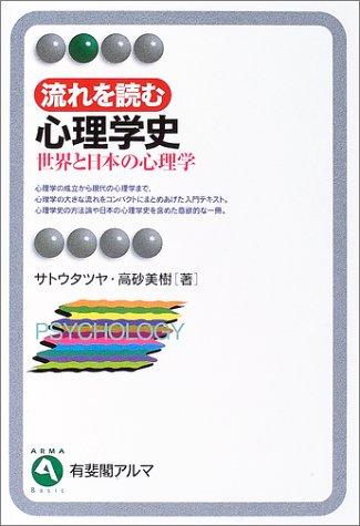 流れを読む心理学史―世界と日本の心理学 (有斐閣アルマ)の詳細を見る