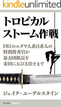 トロピカルストーム作戦: FBIのユダヤ人系日系人の特別捜査官が暴力団組長を米国におびき出すまで (Kindle Single)