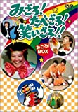 みごろ ! たべごろ ! 笑いごろ !! みごろ ! BOX (初回限定版) [DVD]