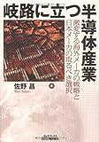 岐路に立つ半導体産業—激変する海外メーカの戦略と日本メーカの取るべき選択 (B&Tブックス)
