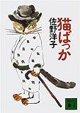 猫ばっか (講談社文庫)