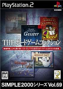 SIMPLE2000シリーズ Vol.69 THE ボードゲームコレクション