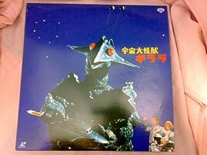 宇宙大怪獣ギララ [Laser Disc]
