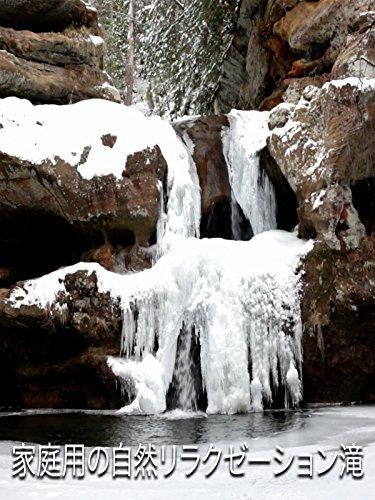家庭用の自然リラクゼーション滝