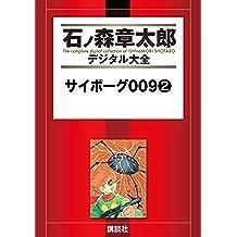 サイボーグ009(2) (石ノ森章太郎デジタル大全)