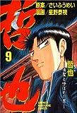 哲也―雀聖と呼ばれた男 (9) (少年マガジンコミックス)