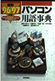 最新パソコン用語事典〈'96‐'97年版〉