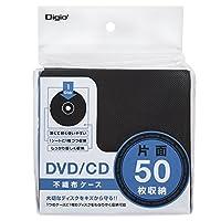 Digio2 DVD/CD 片面 不織布ケース 50枚入 50枚収納 ブラック 43850