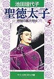 聖徳太子 (5) (中公文庫―コミック版)